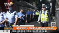 保驾护航高考 亚洲国内自拍愉拍新城城管夜查非法占道