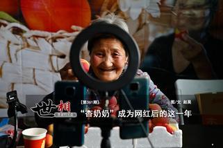 """世相丨""""杏奶奶""""成为网红后的这一年"""