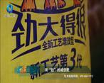 中国农资秀(2021-06-04)
