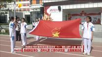 """西咸新区举办""""百年礼赞 红领巾讲党史""""主题展演活动"""