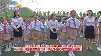 """沣东新城举办""""沣""""华正茂·童心向党校园行活动"""