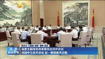 省委全面深化改革委员会召开会议 刘国中主持并讲话 赵一德胡衡华出席