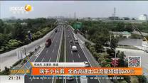 端午小长假 全省高速出口流量将增加20%