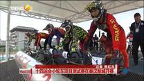 十四运会小轮车项目测试赛在秦汉新城开赛