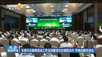 全国关注森林活动工作交流座谈会在咸阳召开 李斌出席并讲话