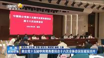 致公党十五届中央常务委员会十六次全体会议在延安召开