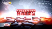 晚间新闻站(2021-06-12)