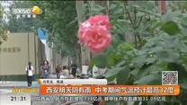 西安明天阴有雨 中考期间气温预计最高32度