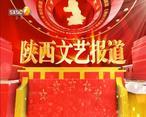 陜西文藝 (2021-06-15)