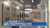 韩勇在渭南调研基层政协工作时强调 积极创新工作方式 不断激发工作活力