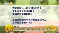 教育起跑线 (2021-06-16)