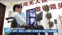 【在习近平新时代中国特色社会主义思想指引下】陕西:推进人工智能产业发展  助力新时代追赶超越