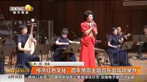 传承红色文化 百年赞歌主题音乐会成功举办