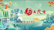 百家在线观看日韩AV电影 冯贤亮与王大嘴 第四集 浪子回头