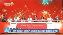 陕西省新的社会阶层人士庆祝建党100周年主题艺术展举行