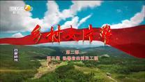 百家在线观看日韩AV电影 乡村女片警 第三集 张警官的爱民工程