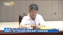 陈竺率队赴陕开展企业破产法执法检查