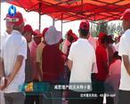 中国农资秀 (2021-06-23)