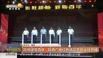庆祝建党百年  陕西广电红色精品节目上线开播