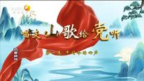 百家在线观看日韩AV电影 唱支山歌给党听 (一) 牛司令的心声