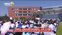 西咸新区举办校园突发事件应急处置演练观摩会