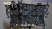 陕西故事 青铜器上的法律