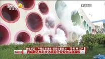 西咸新区举办文化旅游行业安全应急演练