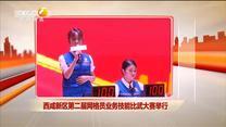 西咸新区第二届网格员业务技能比武大赛举行