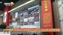 陕西省庆祝中国共产党成立100周年主题展开展