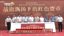 国内规模最大红色货币展亮相西咸新区沣西新城