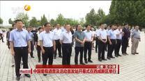中国葡萄酒普及活动首发站开幕式在西咸新区举行