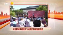 泾河新城庆祝建党100周年书画巡展启动