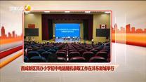 西咸新区民办小学初中电脑随机录取工作在沣东新城举行