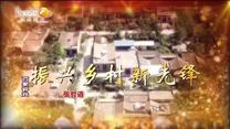 百家在线观看日韩AV电影 振兴乡村新先锋