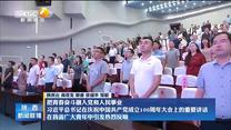 【在习近平新时代中国特色社会主义思想指引下】把青春奋斗融入党和人民事业 习近平总书记在庆祝中国共产党成立100周年大会上的重要讲话在我省广大青年中引发热烈反响