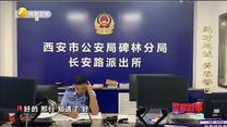 政法风采·警察故事(2021-07-08)