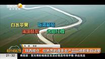 """""""陕西粮仓""""你熟悉的很多农产品品牌都来自这里"""