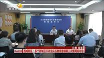 西咸新区:多个新城召开政法队伍教育整顿第三次新闻发布会