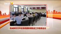 西咸新区召开应急救援联调联战工作联席会议