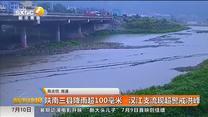 陕南三县降雨超100毫米   汉江支流出现超警戒洪峰