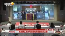 西咸新区举办第四届政务服务技能大赛