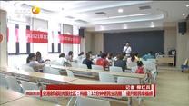 """空港新城阳光里社区:构建""""15分钟便民生活圈"""" 提升居民幸福感"""