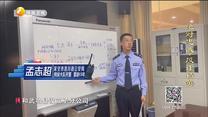 政法风采之警察故事 (2021-07-10)