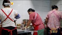 陕西故事 麻汤饭