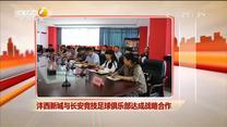 沣西新城与长安竞技足球俱乐部达成战略合作