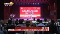 西咸新区庆祝建党100周年暨党史学习教育书法作品展在诗经里开幕