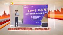 秦创原创新驱动平台首家签约创新创业服务载体——清控科创西部创新加速中心开业