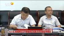 西咸新区召开新轴线区域重点项目建设专题会