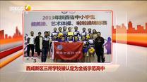 西咸新区三所学校被认定为全省示范高中