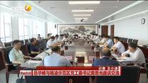 岳华峰与杨凌示范区党工委书记黄思光座谈交流